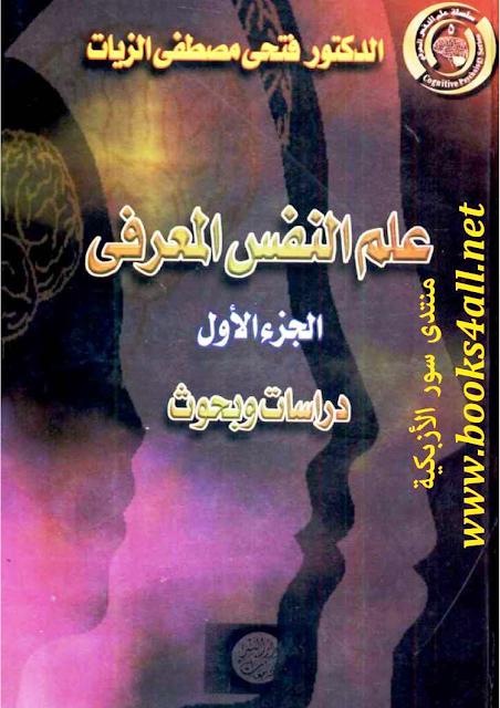 تحميل كتاب علم النفس المعرفي pdf -   فتحي مصطفى الزيات -