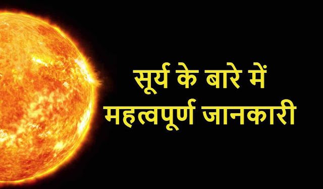 Important Information About the Sun in Hindi, Interesting Facts about Sun, Hindi. amazing sun facts, Short Essay on Sun (Suraj) in Hindi