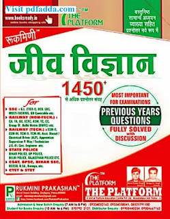 The Platform 1450 Previous Year Objective Biology Questions With Explanation PDF in Hindi