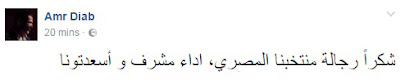 النجم عمرو دياب