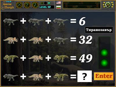 Математически Динозаври
