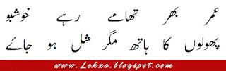 Umar Bhar Taamy Rahy Khushbo Pholo Ka Haath Magar Shal Ho Jai