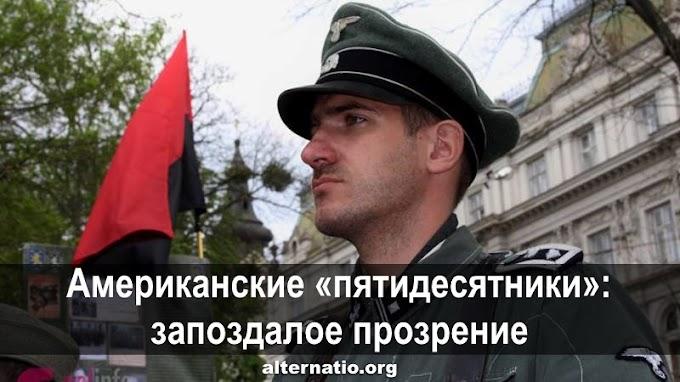 Американские «пятидесятники»: запоздалое прозрение. Александр Зубченко