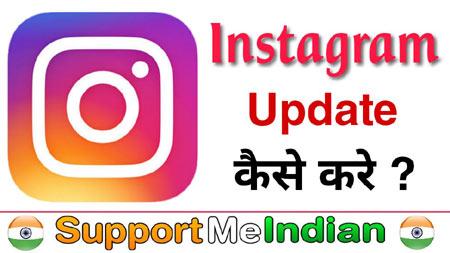 GB Instagram update kaise kare