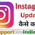 GB Instagram Update कैसे करे in hindi
