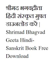 Shrimad-Bhagvad-Geeta-Hindi-Sanskrit-Book-Free-Download