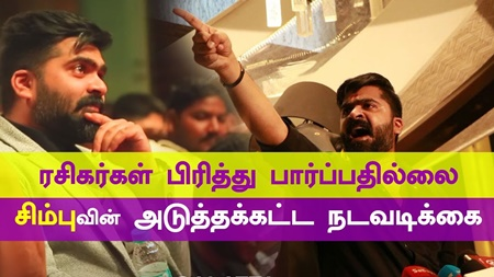 MY Fans Never Divide ME : What STR 's NEXT MOVE…? | Simbu | Cauvery