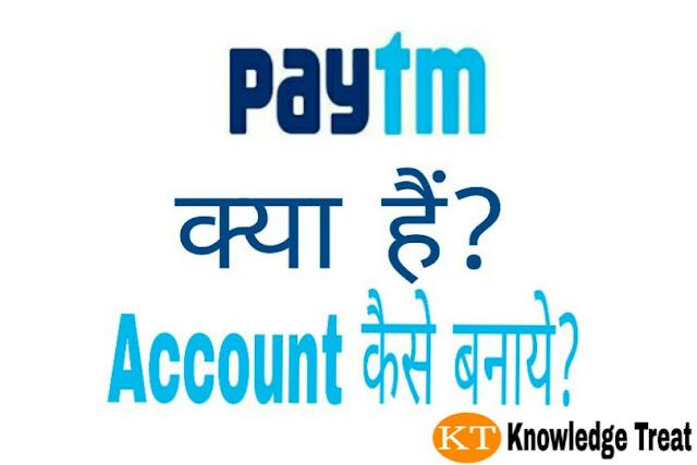 Paytm क्या है? Paytm पर Account  कैसे बनाये?