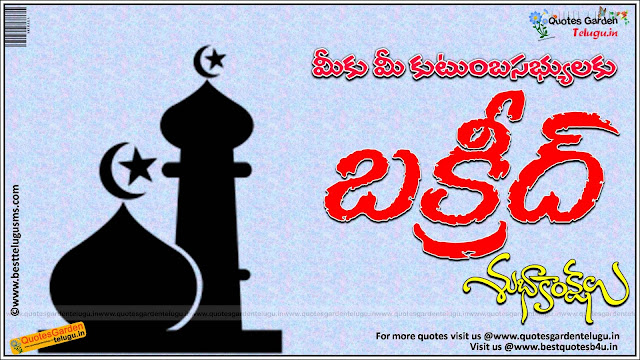Ramzan 2016 telugu messages quotes wishes greetings