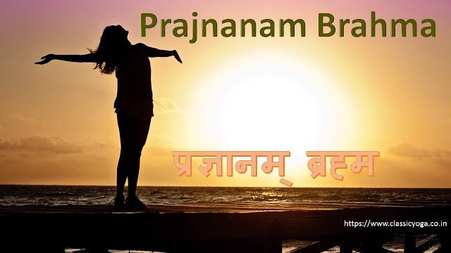 Prajnanam Brahma