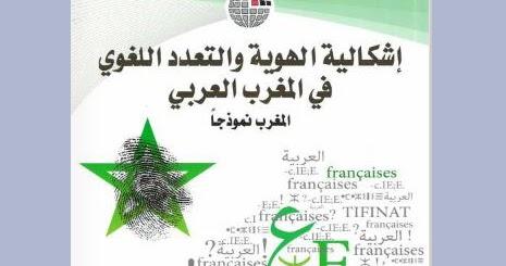 تحميل كتاب إشكالية المصطلح في الخطاب النقدي العربي الجديد pdf