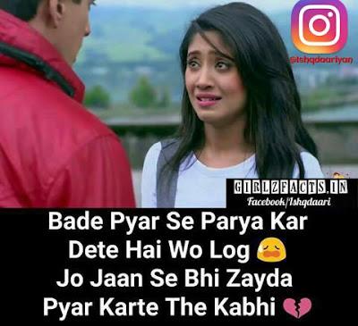 Bade Pyar Se Paraya kar Dete Hai Wo Log Jo Jaan Se Bhi Jyada Pyar Karte The Kabhi