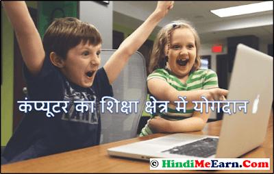 कंप्यूटर का शिक्षा क्षेत्र में योगदान