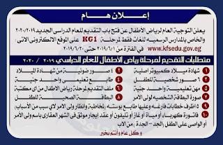 التقديم لرياض الاطفال بكفر الشيخ 2020 الشروط والأوراق المطلوبة وموعد وموقع التقديم