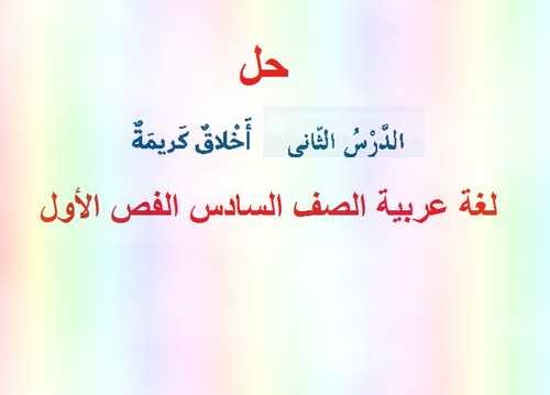 حل درس أخلاق كريمة مادة اللغة العربية للصف السادس الفصل الدراسى الثانى 2020/2019