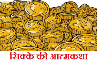 Autobiography of a Coin in Hindi