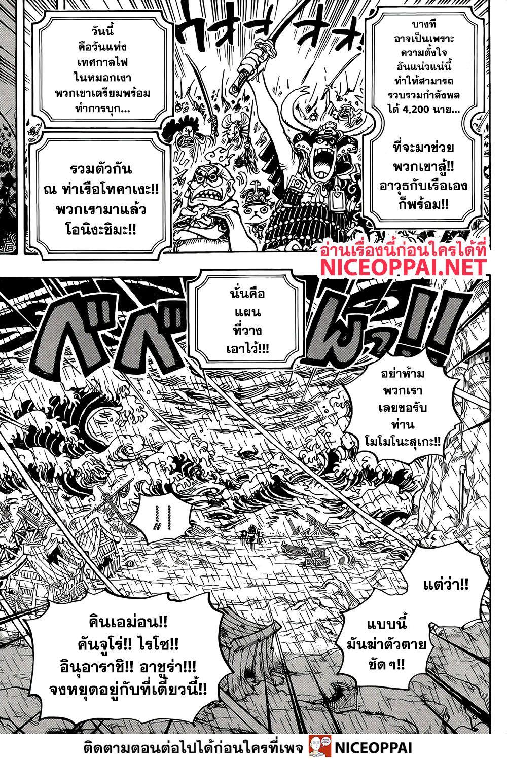 อ่านการ์ตูน One Piece ตอนที่ 974 หน้าที่ 8