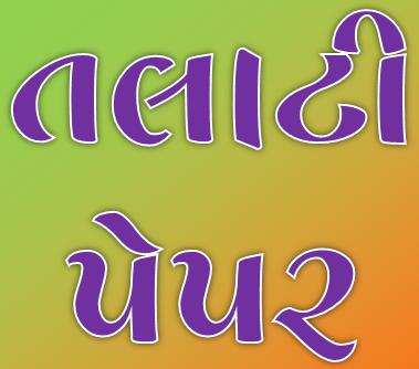 Talati Mantri Exam Paper Pdf