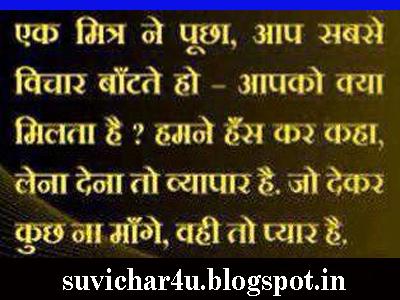 Hindi Suvichar | Hindi Quotes for you | Anmol Vachan