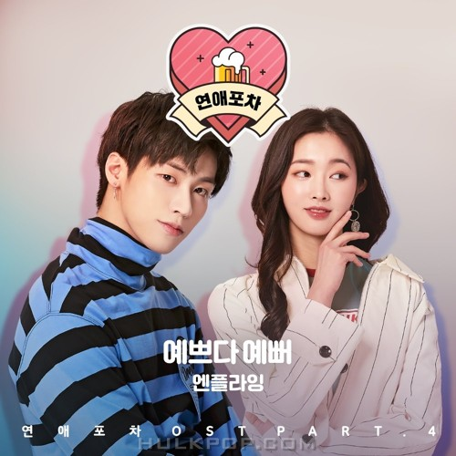 N.Flying – Love Pub OST Part.4