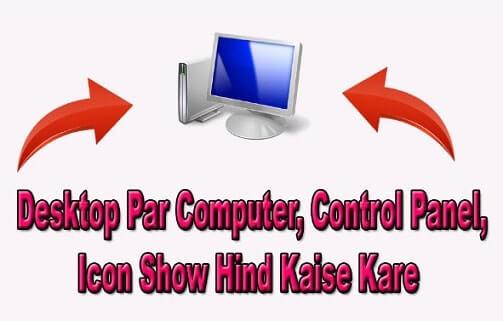 desktop-par-icon-show-kaise-kare