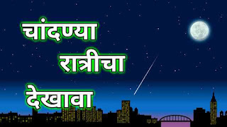 This image shows night environment which has moon start houses in night and used for marathi essay chandnya ratricha dikhava