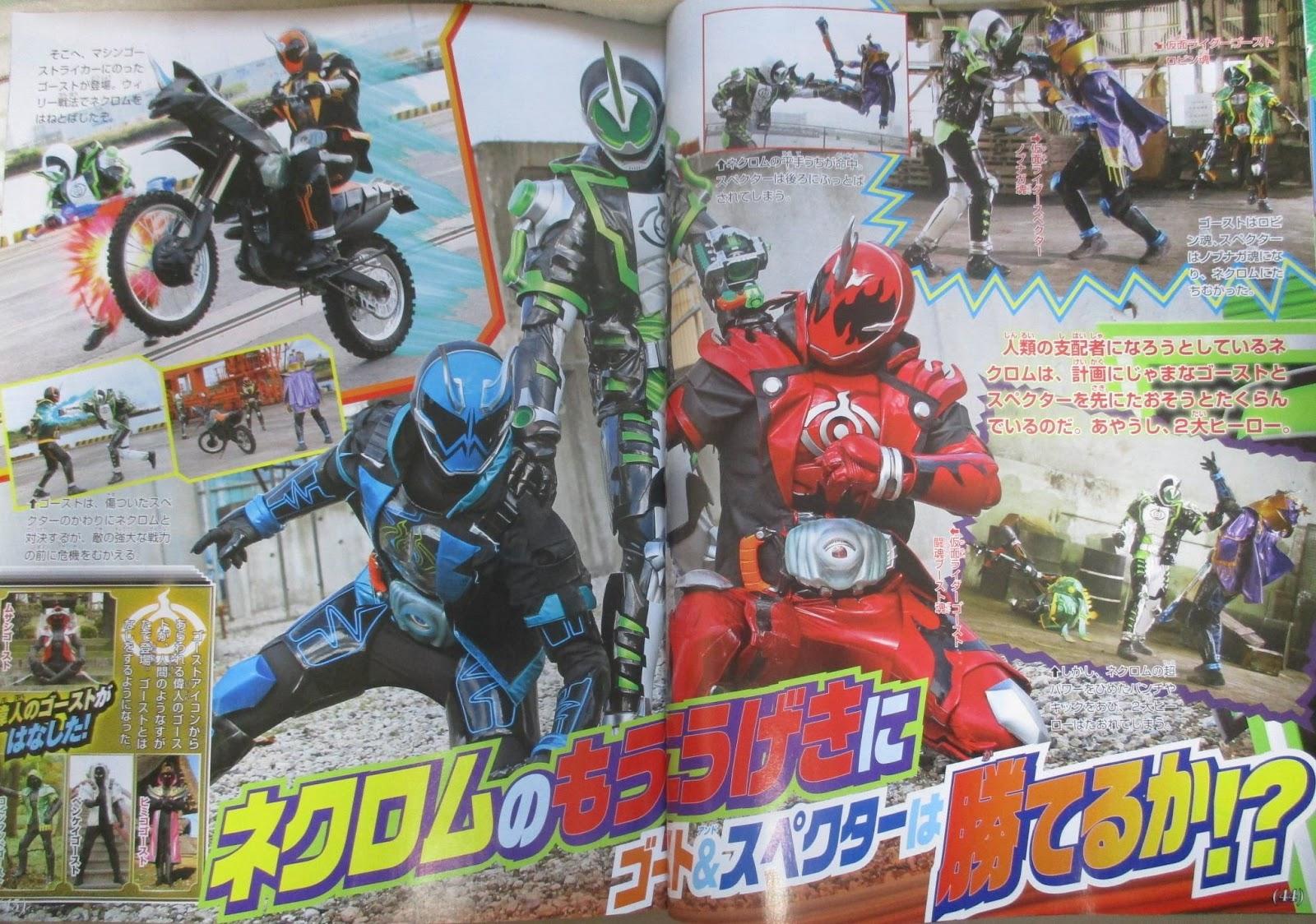Kamen Rider Necrom: Kamen Rider Necrom Sanzo & Grimm Soul
