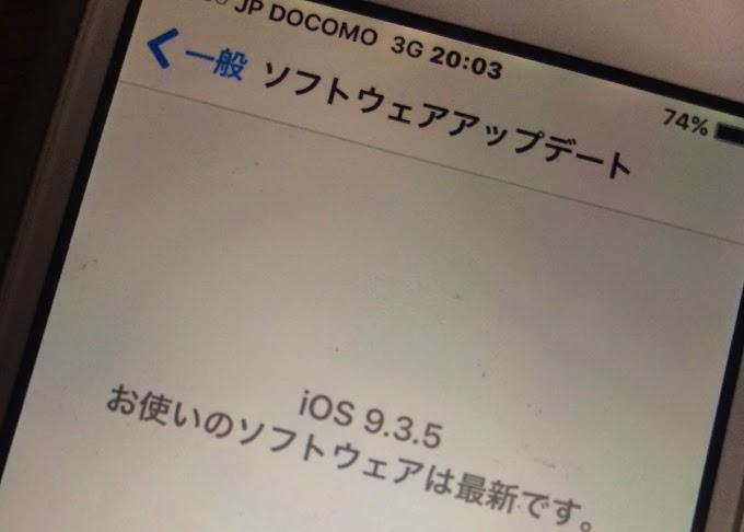 iphone5s・iOS9からiOS10にバージョンアップ