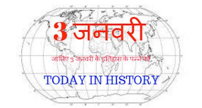 3 January Aaj Ka Itihas
