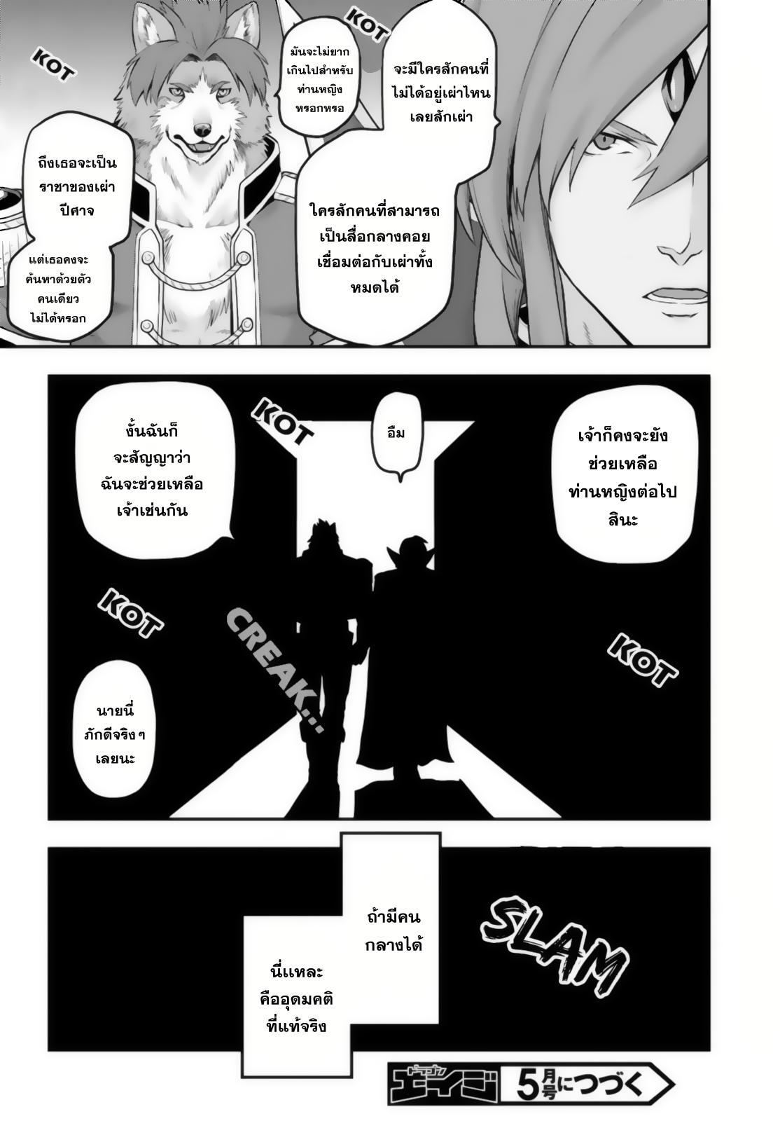 อ่านการ์ตูน Konjiki no Word Master 15.5 ภาพที่ 8