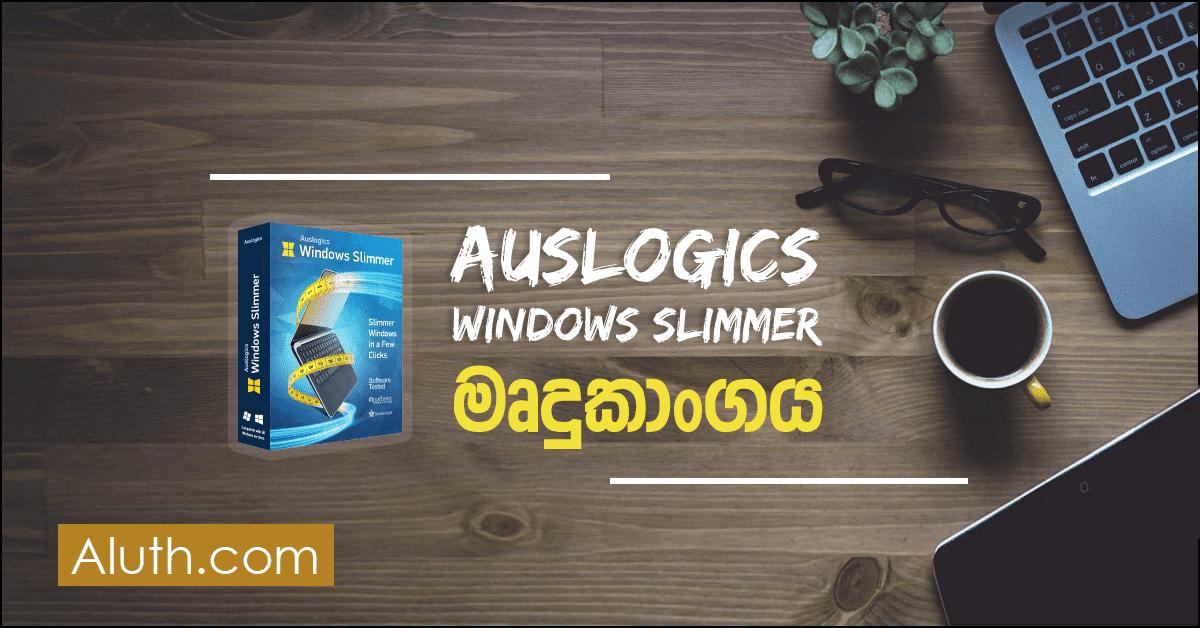 පරිගණකයක් කාලයක් භාවිතා කිරීමේදී ඇතිවන ප්රධාන ගැටලුවක් තමයි, පරිගණකය මන්දගාමී වීම. එය එසේ වීම සාමාන්ය දෙයක්.    එසේ වීමට විවිධ හේතු සාධක බලපානවා. ඒ අතරින් අනවශ්ය ෆයිල් ගොඩගැසී තිබීම, හාඩ් ඩ්රයිව් එකේ ධාරිතාව පිරීයාම වැනි හේතු නිසා බොහෝ විට පරිගණකය මන්දගාමී වේ. මෘදුකාංග Uninstall කරත් යම් ෆයිල් ඉතිරිවී Uninstall වී තිබීම වැනි කාරණා මෙයට හෙතුවේ. ඉතින් මේ ගැටලුවට හදුන්වාදෙන්න පුළුවන් හොදම මෘදුකාංගයක් ලෙස Auslogics Windows Slimmer නම් මෘදුකාංගය පෙන්වා දෙන්න පුළුවන්.