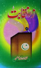 Zar-e-Naqabat Urdu Islamic Book Free Download