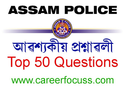 Important Questions for Assam Police Constable Recruitment Exam (PET) 2018: Have you finished application procedure of Assam Police Recruitment 2018? In the event that you say yes, at that point you might be searching for Assam Police Recruitment 2018 questions and answer. In this Series we will discuss about Top 50 Most Important Political Science General Knowledge (GK) Questions for Upcoming Assam Police Constable Recruitment Exam (PET) 2018. This will also help you for the preparation of Exams like SSC Exam 2018, Railway Group D Exam, APSC Exam. Etc.