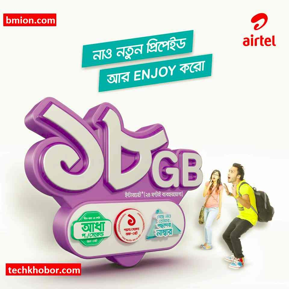 airtel-18GB-Free-New-Prepaid-SIM-Connection-First-19Tk-Recharge-2GB-Data-Free-0.5Paisa-Sec-Airtel-and-1Paisa-Sec-Other-Callrates