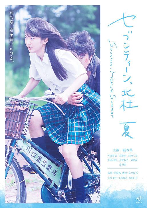 Sinopsis Film Jepang 2017: Seventeen, Hokuto Summer / Sebuntin, Hokuto Natsu