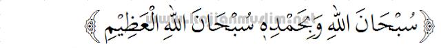 Bacaan doa tahlil ( image 18 )