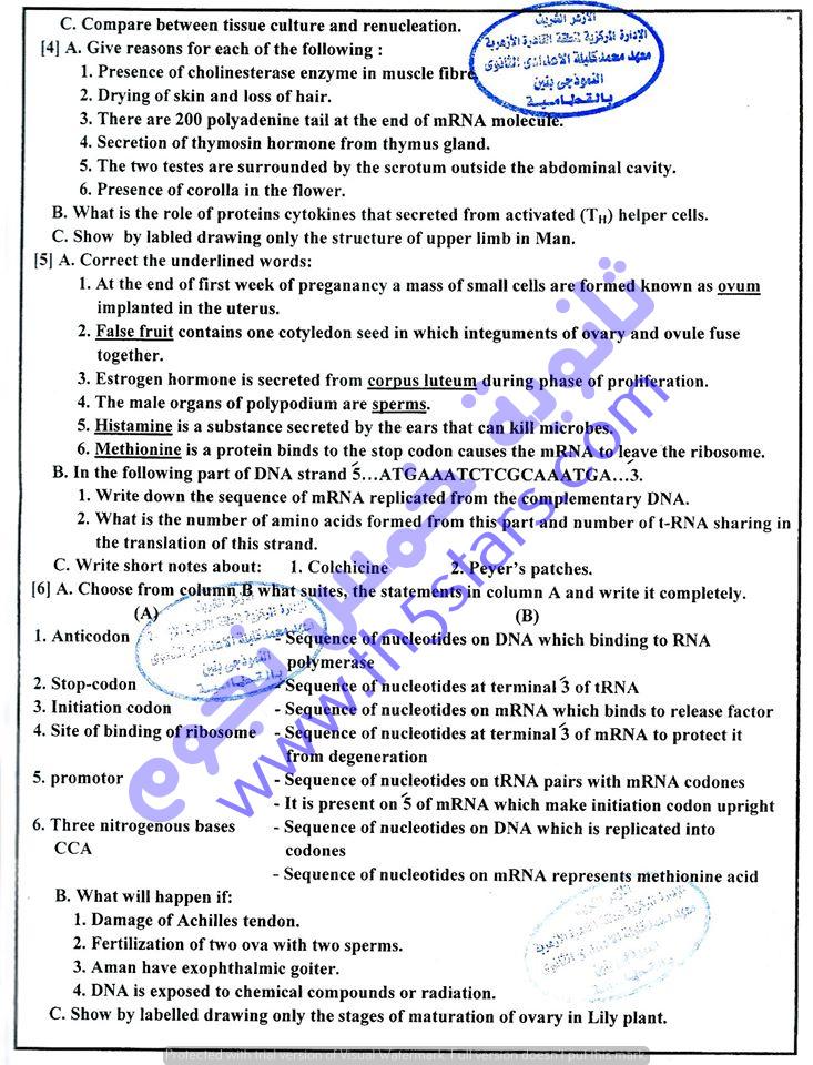 امتحان مادة الاحياء لغات الثانوية الازهرية 2016 دور اول الثالث الثانوي الازهر الشريف 2