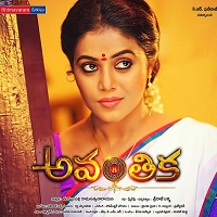 Avanthika Songs Download,Avanthika Mp3 Songs, Avanthika Audio Songs Download, Poorna Avanthika Songs Download,Avanthika 2017 Telugu movie Songs, Avanthika 2017 audio CD rips