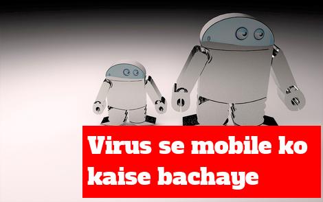 Google का सबसे अच्छा Antivirus जो हर किसी के स्मार्टफोन होना चाहिए