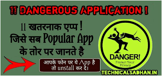 11 खतरनाक Application! Do Not Install These Popular Android Apps  - TechnicalSadhan.In
