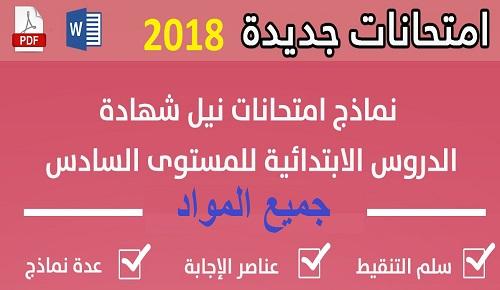 امتحانات المستوى السادس ابتدائي+عناصر التصحيح  دورة يناير 2018
