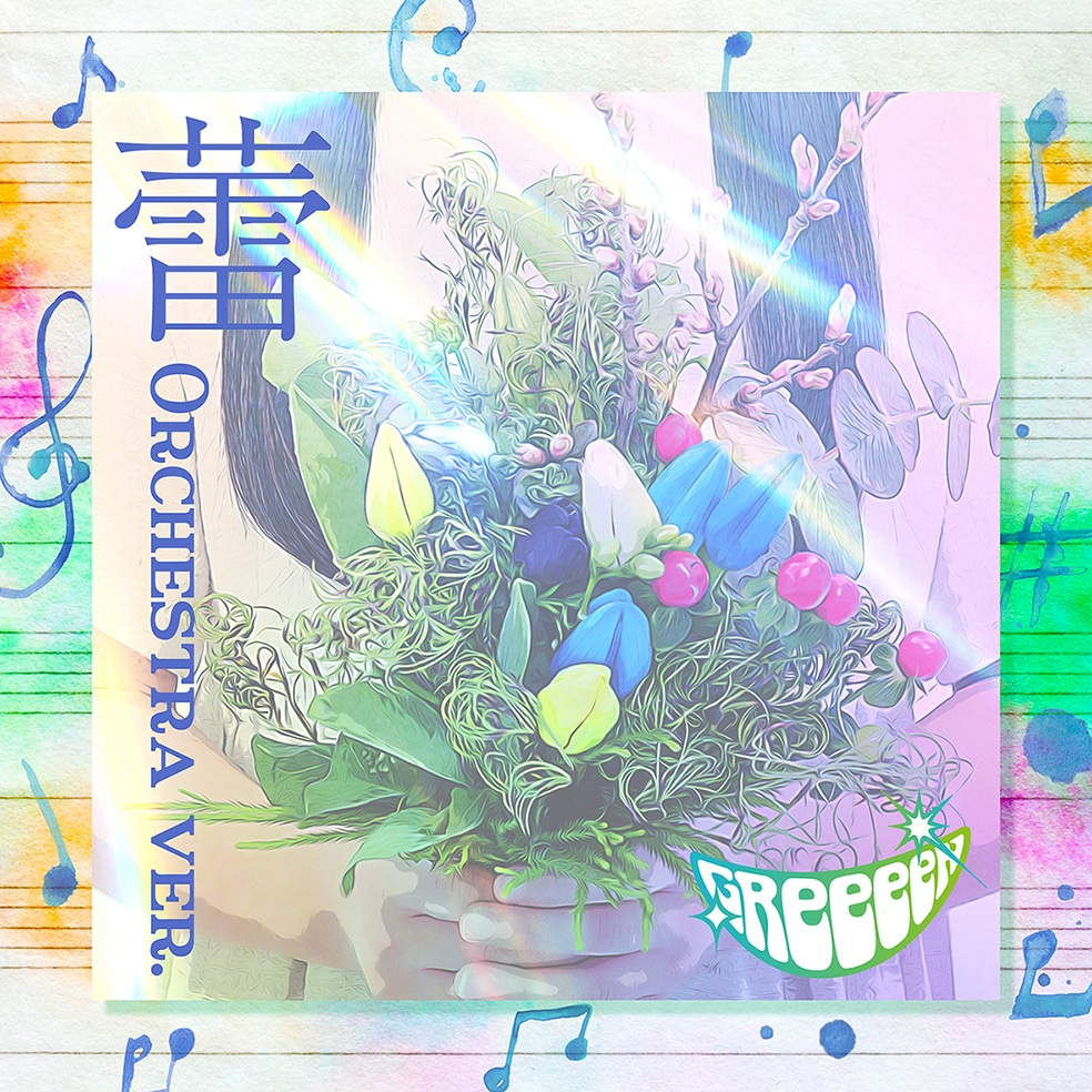 GReeeeN - 「蕾 -Orchestra ver.-」