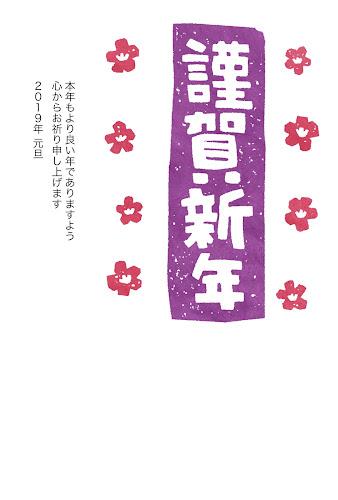 「謹賀新年」の芋版年賀状