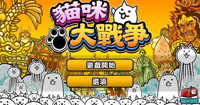 battle cats 破解 版