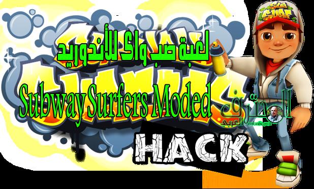 تحميل أحدث إصدار من لعبة صب واى  Subway Surfers v1.90.0 Moded  للأندرويد