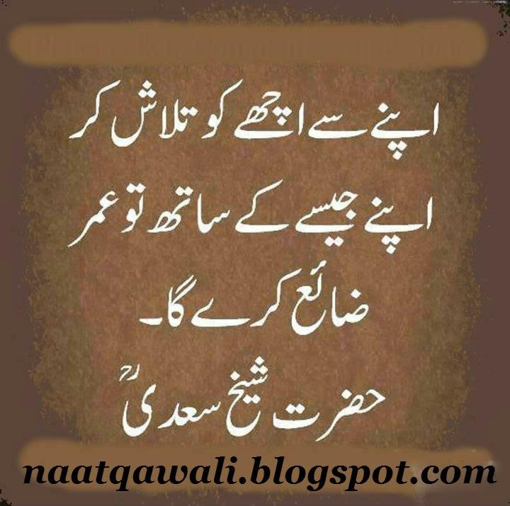 Naat and Qawali: Latest Islamic Quotes Urdu Wallpaper 2014