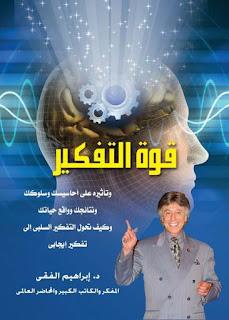 تحميل كتاب قوة التفكير PDF إبراهيم الفقي