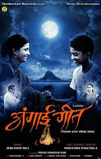 Angaigeet (2018) Marathi Movie