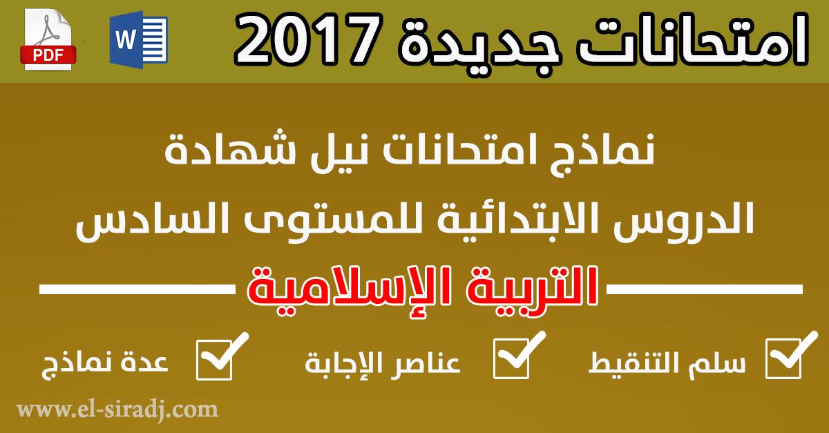 نماذج امتحانات اقليمية في التربية الإسلامية مصححة 2017
