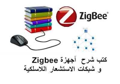 تحميل كتب شرح أجهزة الـ ZigBee و شبكات الاستشعار اللاسلكية WSN